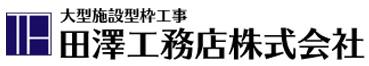 田澤工務店株式会社